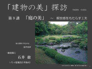 桧倶楽部 NHK9講